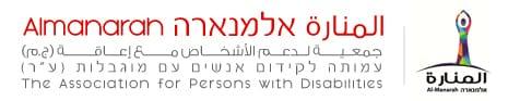 אלמנארה – עמותה לקידום אנשים עם מוגבלות