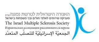 """האגודה הישראלית לטרשת נפוצה(ע""""ר)"""