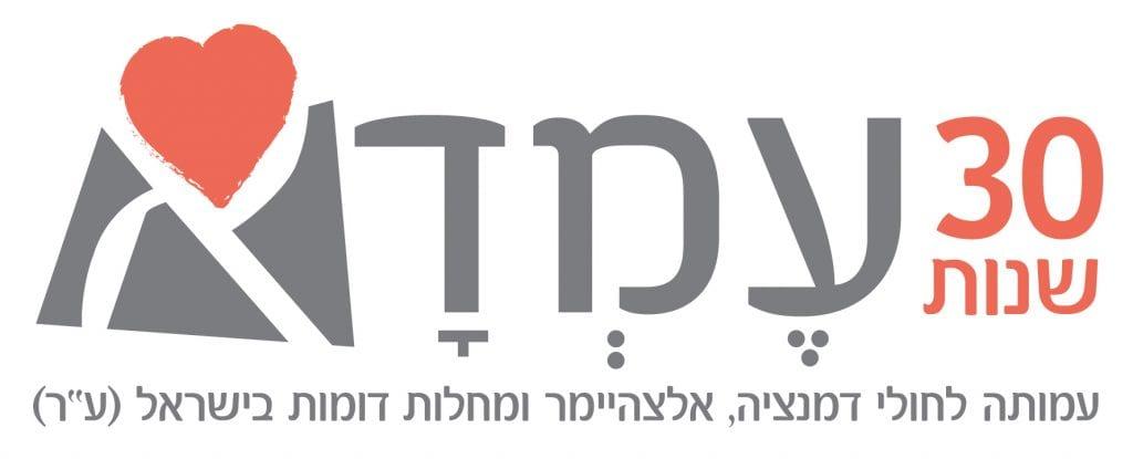עמותת עמדא לחולי דמנציה אלצהיימר ומחלות דומות בישראל