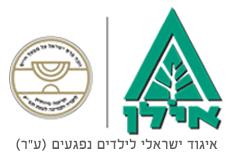 """איל""""ן – איגוד ישראלי לילדים נפגעים"""