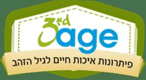 הגיל השלישי -פתרונות לאיכות חיים – 3rdAge