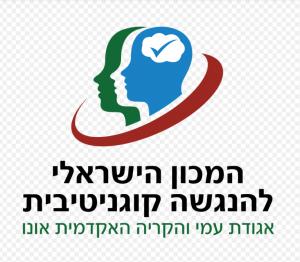 המכון הישראלי להנגשה קוגנטיבית