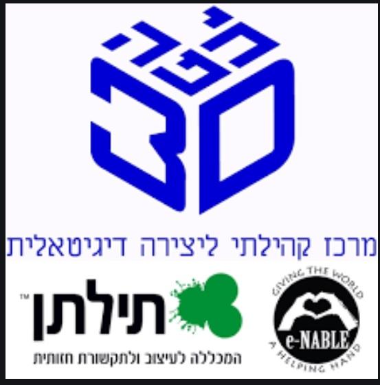 מרחב ליצירה דיגיטלית חיפה  D3