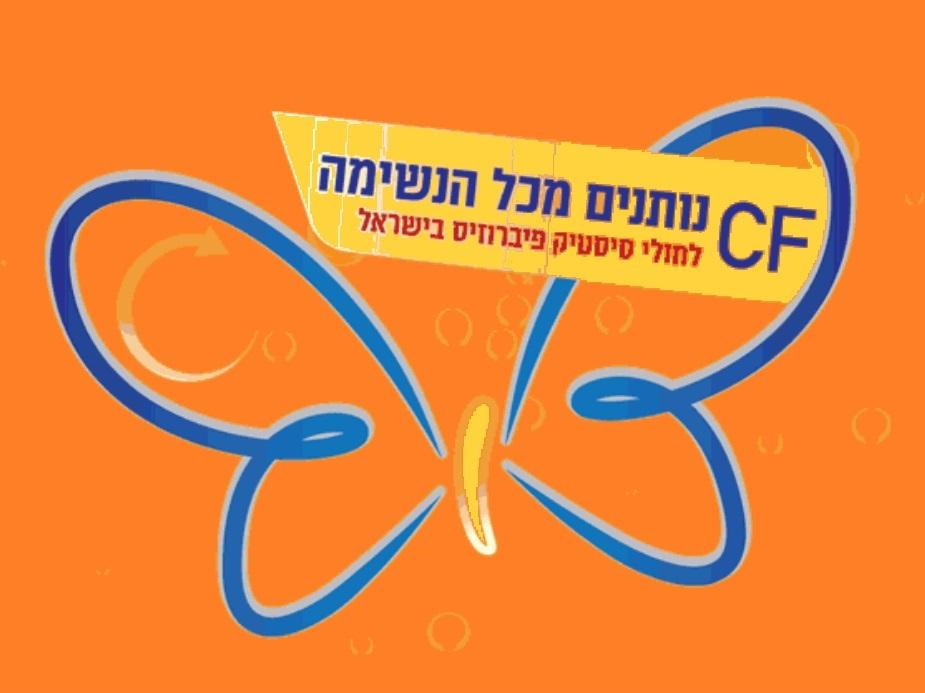 איגוד סיסטיק פיברוזיס בישראל – לתת מכל הנשימה