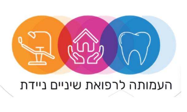 העמותה לרפואת שיניים ניידת