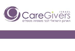 הארגון הישראלי לבני משפחה מטפלים CareGivers