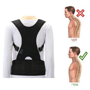 חגורת יישור גב וכתפיים לגבר לתיקון היציבה